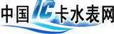 中国IC卡水表网